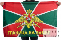 Флаг ПВ РФ с девизом (на сетке)