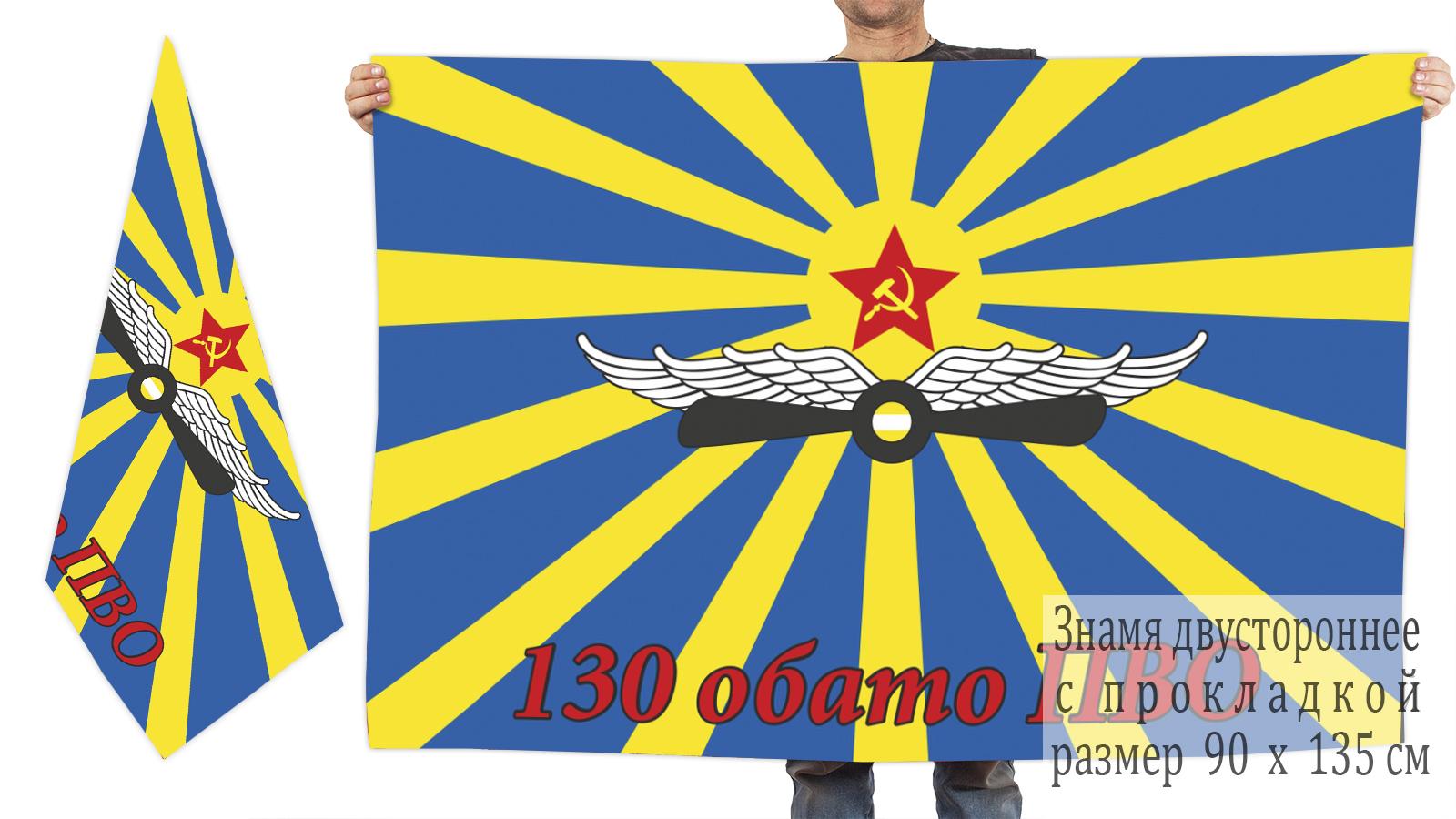 Флаг ПВО 130-й отдельный батальон аэродромно-технического обеспечения
