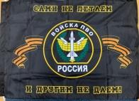 Флаг ПВО двухсторонний