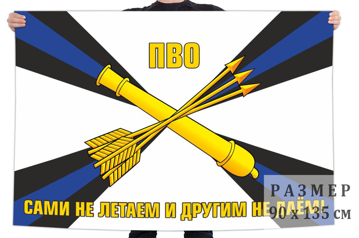 """Флаг ПВО России """"Сами не летаем и другим не даем!"""""""