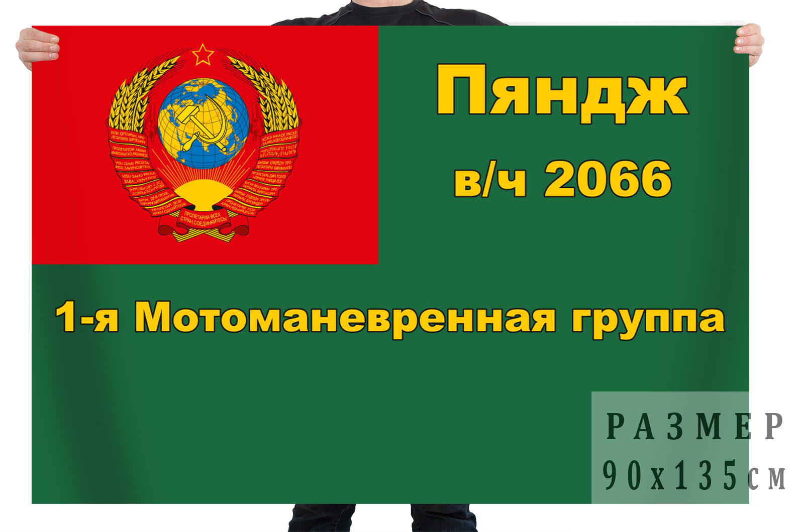 Флаг Пяндж в/ч 2066 – 1-я Мотоманевренная группа