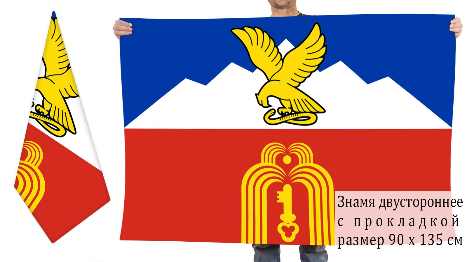 Двусторонний флаг Пятигорска