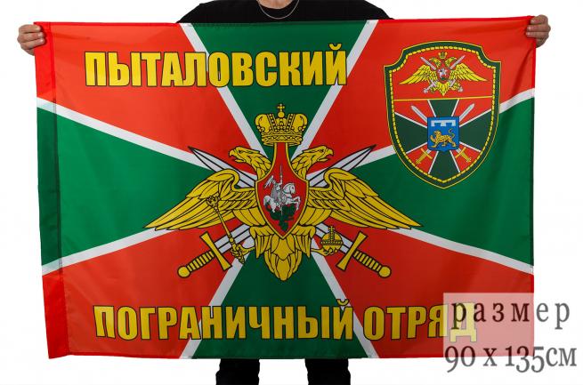 """Флаг """"Пыталовский пограничный отряд"""""""