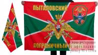 Флаг Пыталовского пограничного отряда
