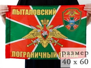 Двухсторонний флаг «Пыталовский пограничный отряд»