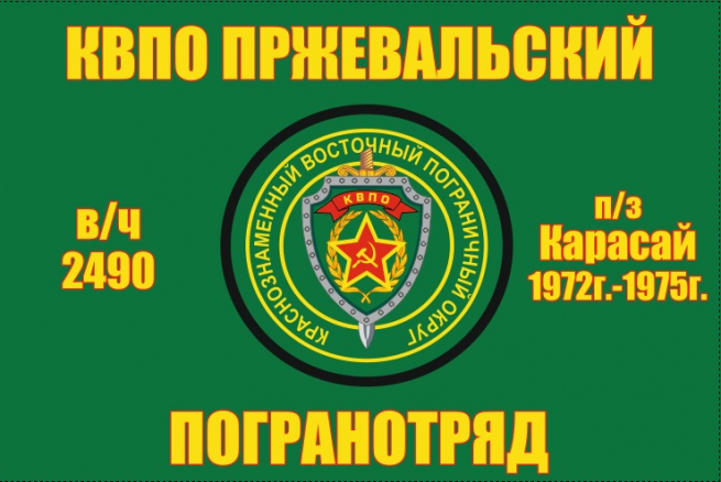 "Флаг ПЗ ""Карасай"" Пржевальский ПогО"