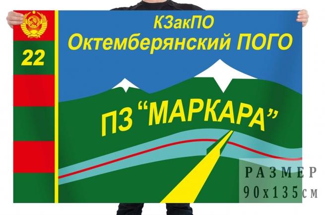 "Флаг ПЗ ""Маркара"" Октемберянского ПОГО"