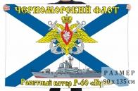 Флаг Р-60 «Буря»