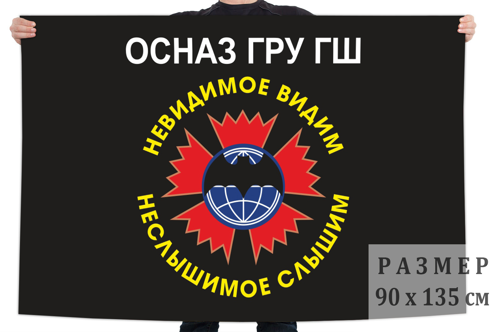 Флаг радиоразведчиков ОсНаз ГРУ ГШ