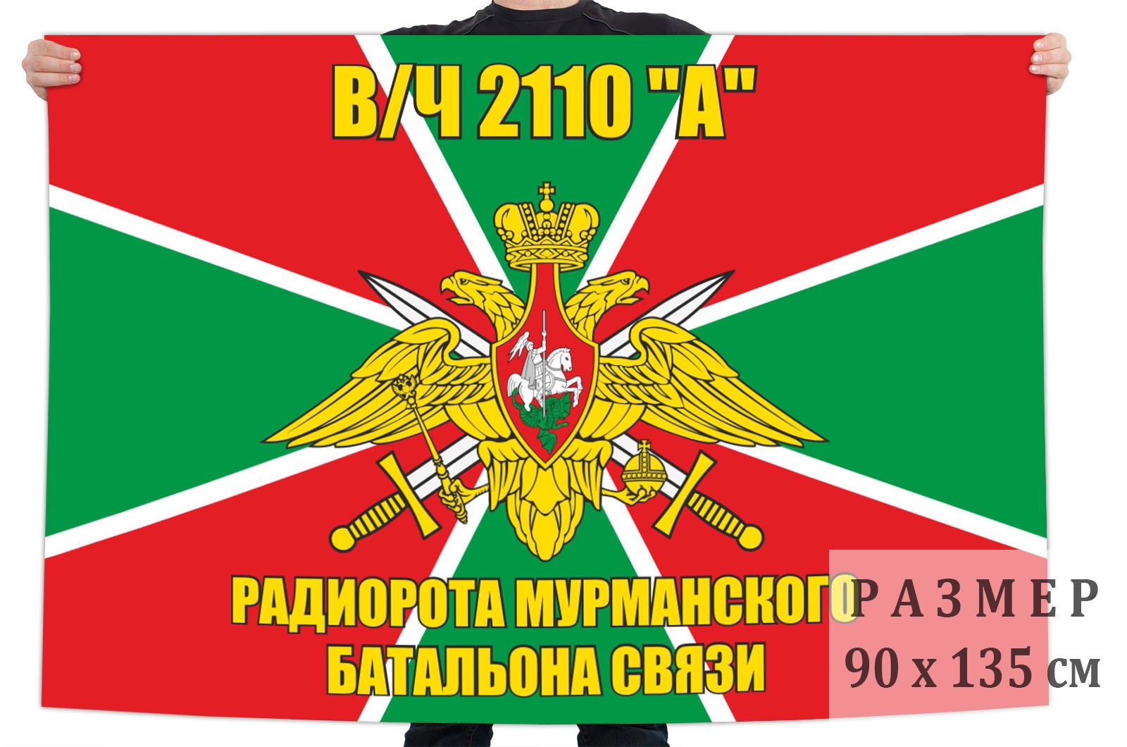 Флаг радиороты Мурманского батальона связи