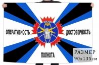 Флаг радиовойск