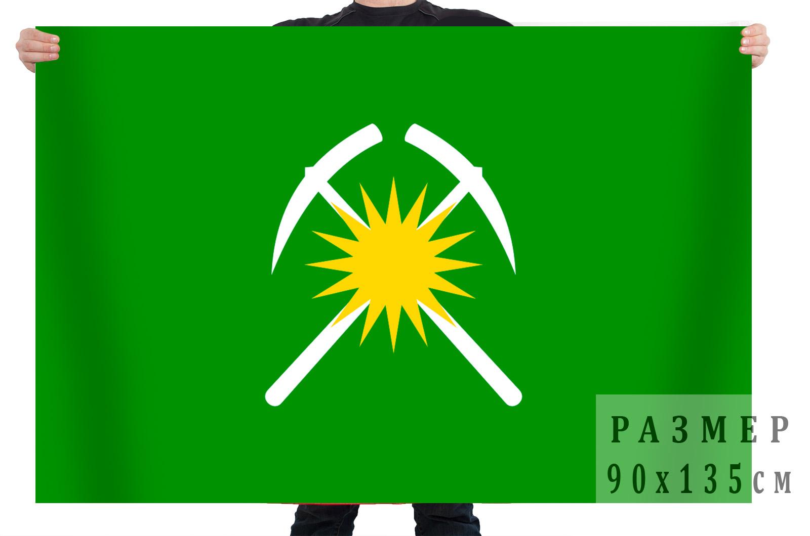 Флаг Райчихинска