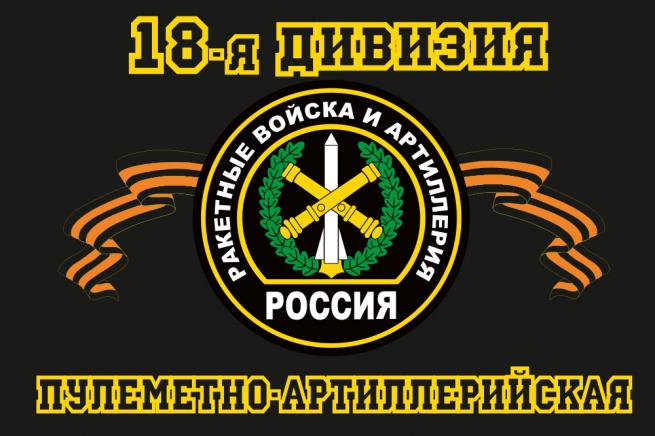 Флаги бригад РВиА купить в Военпро