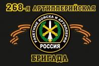 """Флаг Ракетных войск и Артиллерии """"268 Артиллерийская бригада"""""""