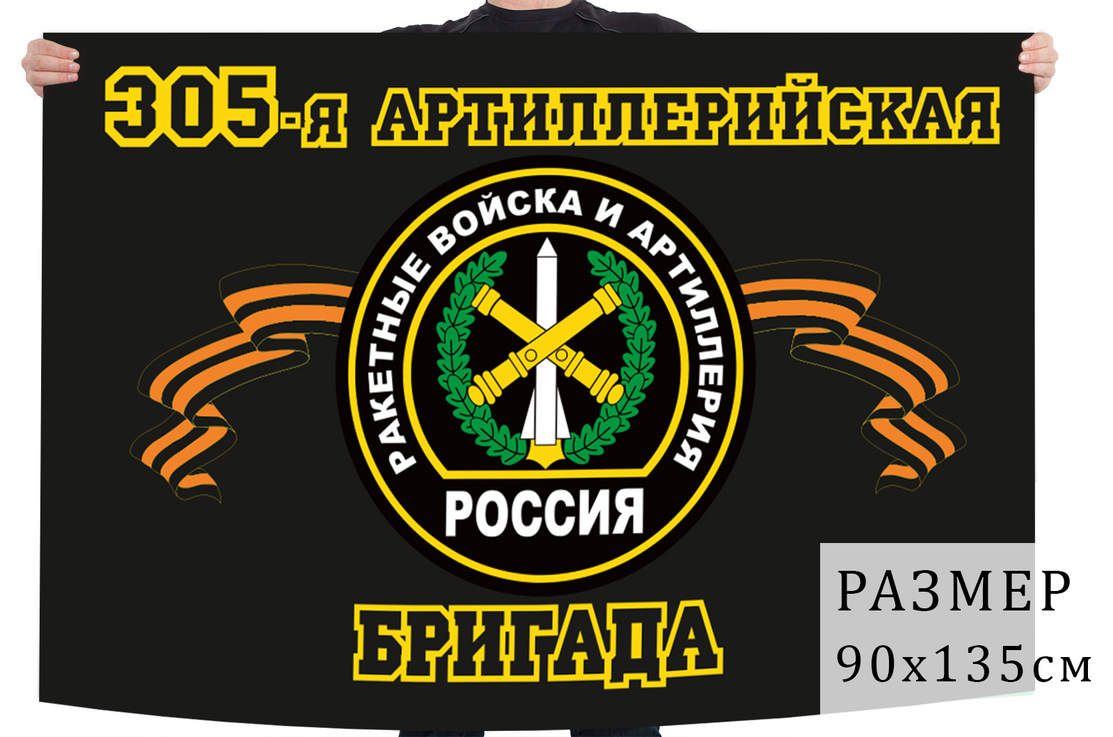 """Флаг Ракетных войск и Артиллерии """"305 Артиллерийская бригада"""""""