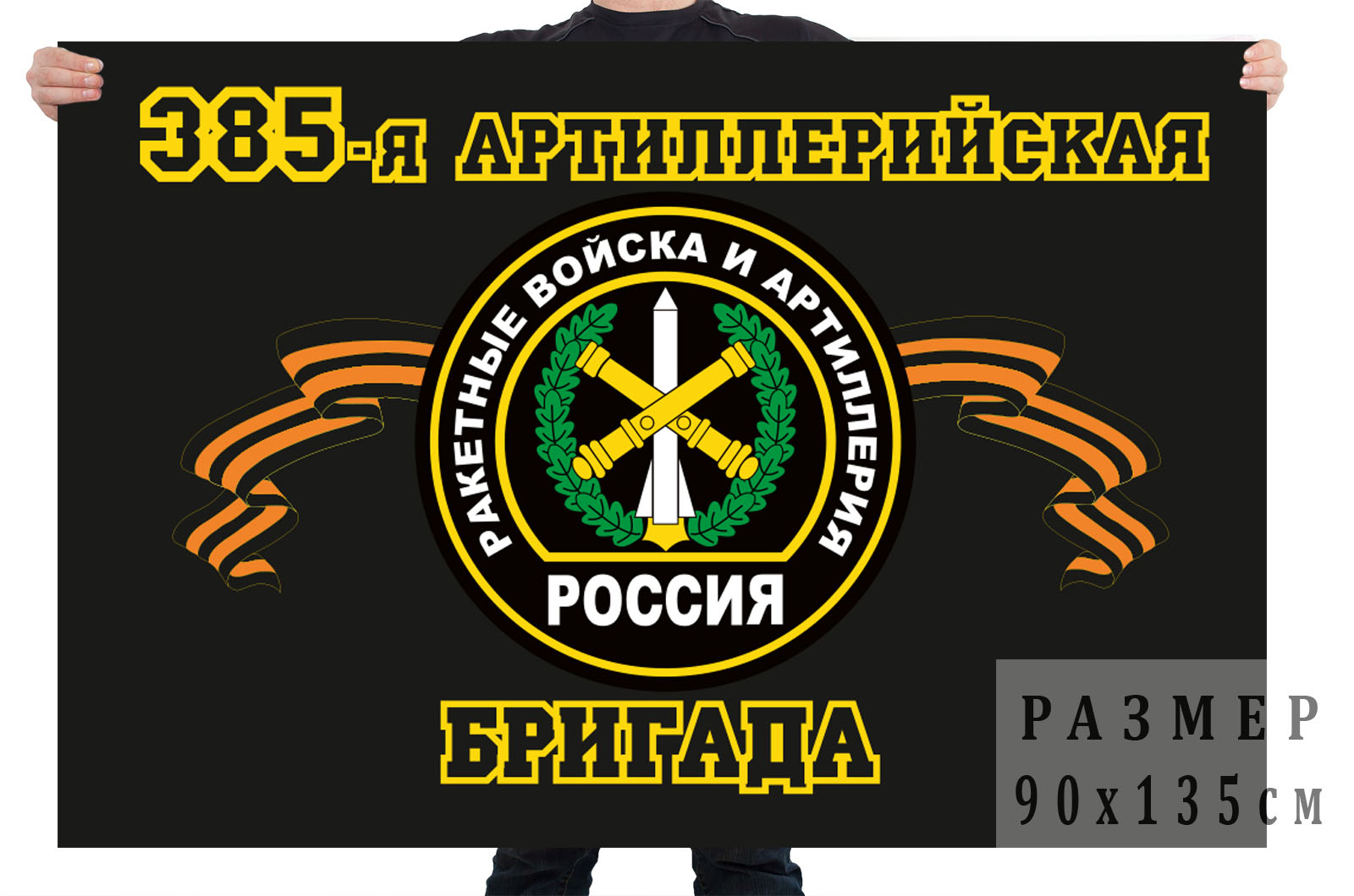 "Флаг РВиА ""385 Артиллерийская бригада"""