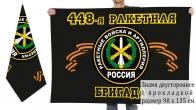 """Флаг Ракетных войск и Артиллерии """"448 Ракетная бригада"""""""