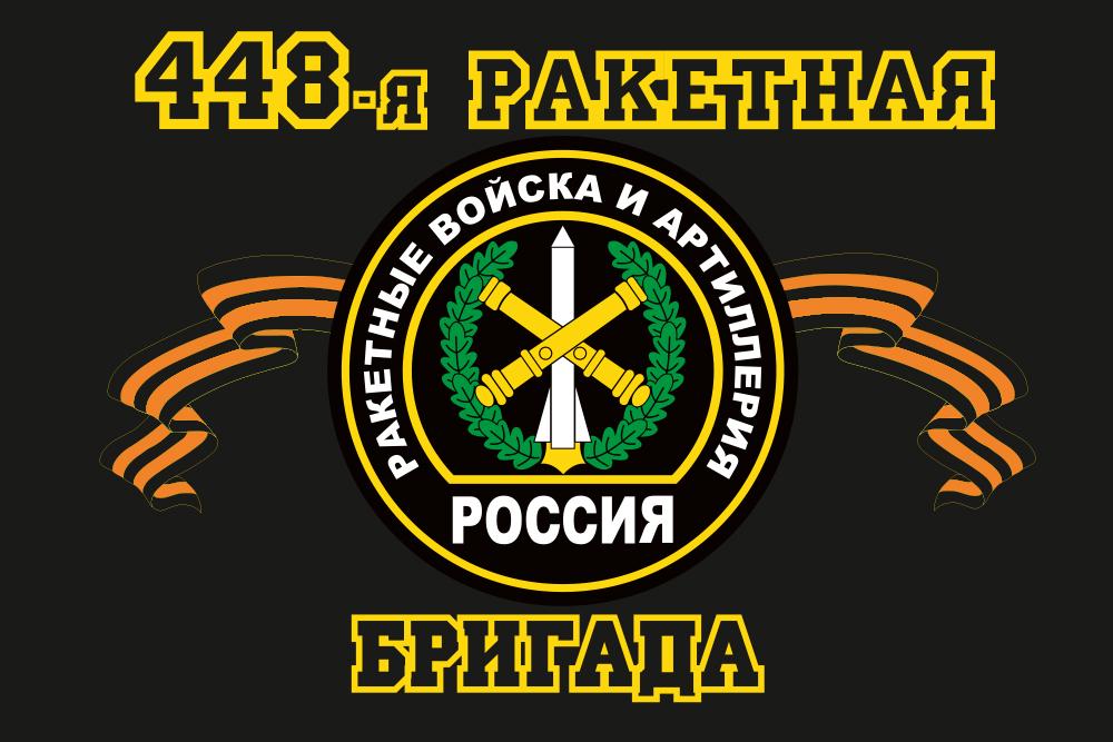 """Флаг Ракетных войск и Артиллерии """"488 Ракетная бригада"""""""