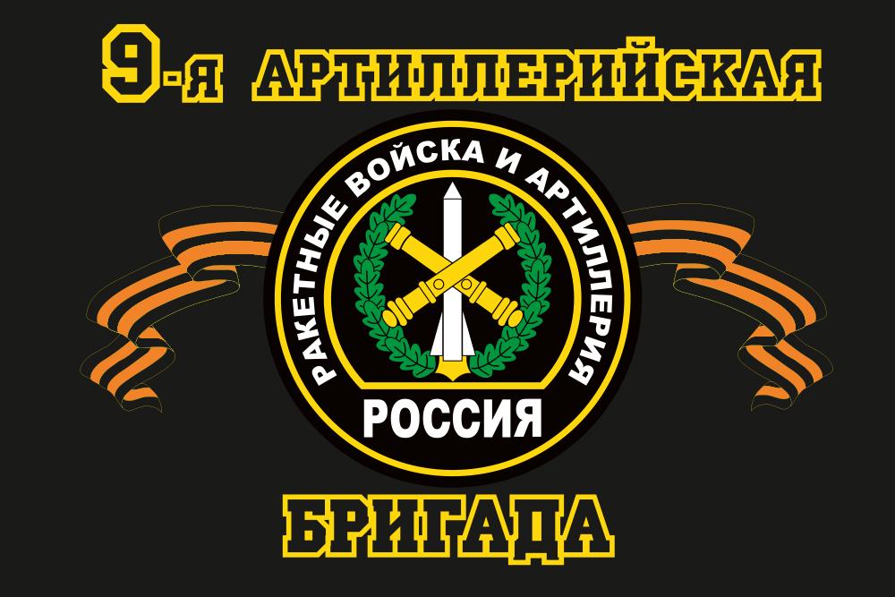 Флаг Ракетных войск и Артиллерии «9 Артиллерийская бригада»