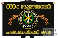 "Флаг РВиА ""950 Реактивный Артиллерийский полк"""