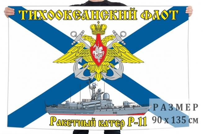 Флаг ракетного катера-11
