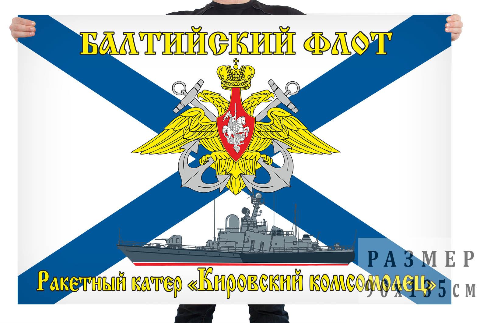 """Флаг ракетного катера """"Кировский комсомолец"""""""