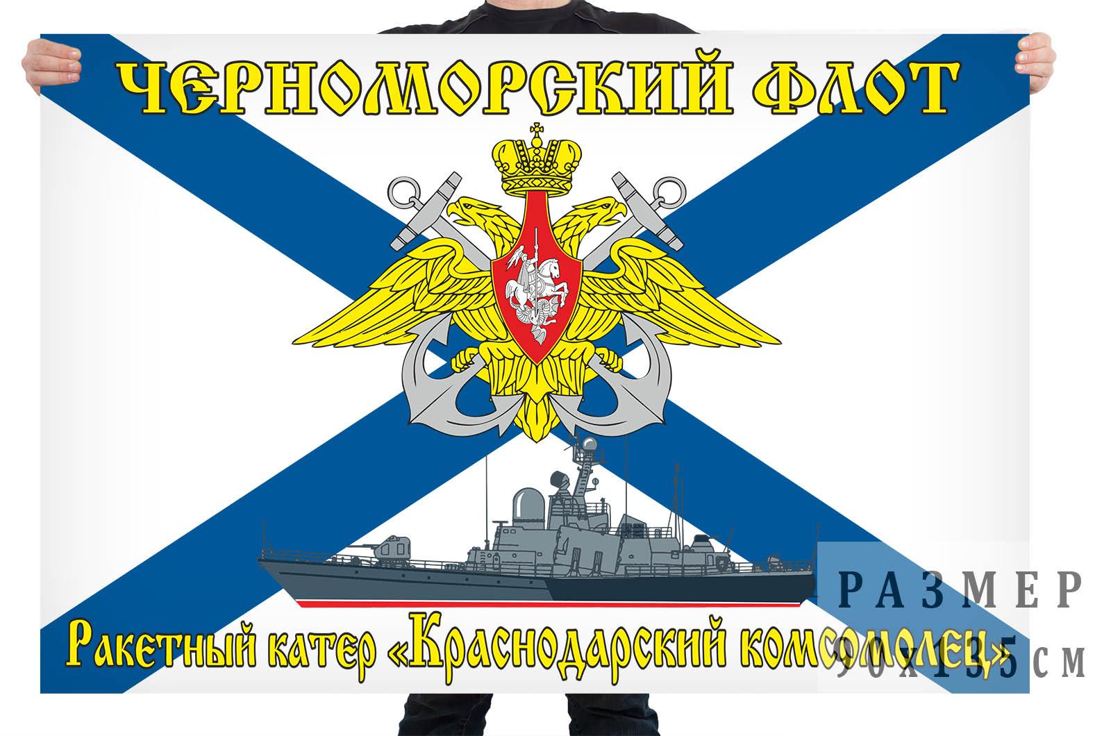 """Флаг ракетного катера """"Краснодарский комсомолец"""""""
