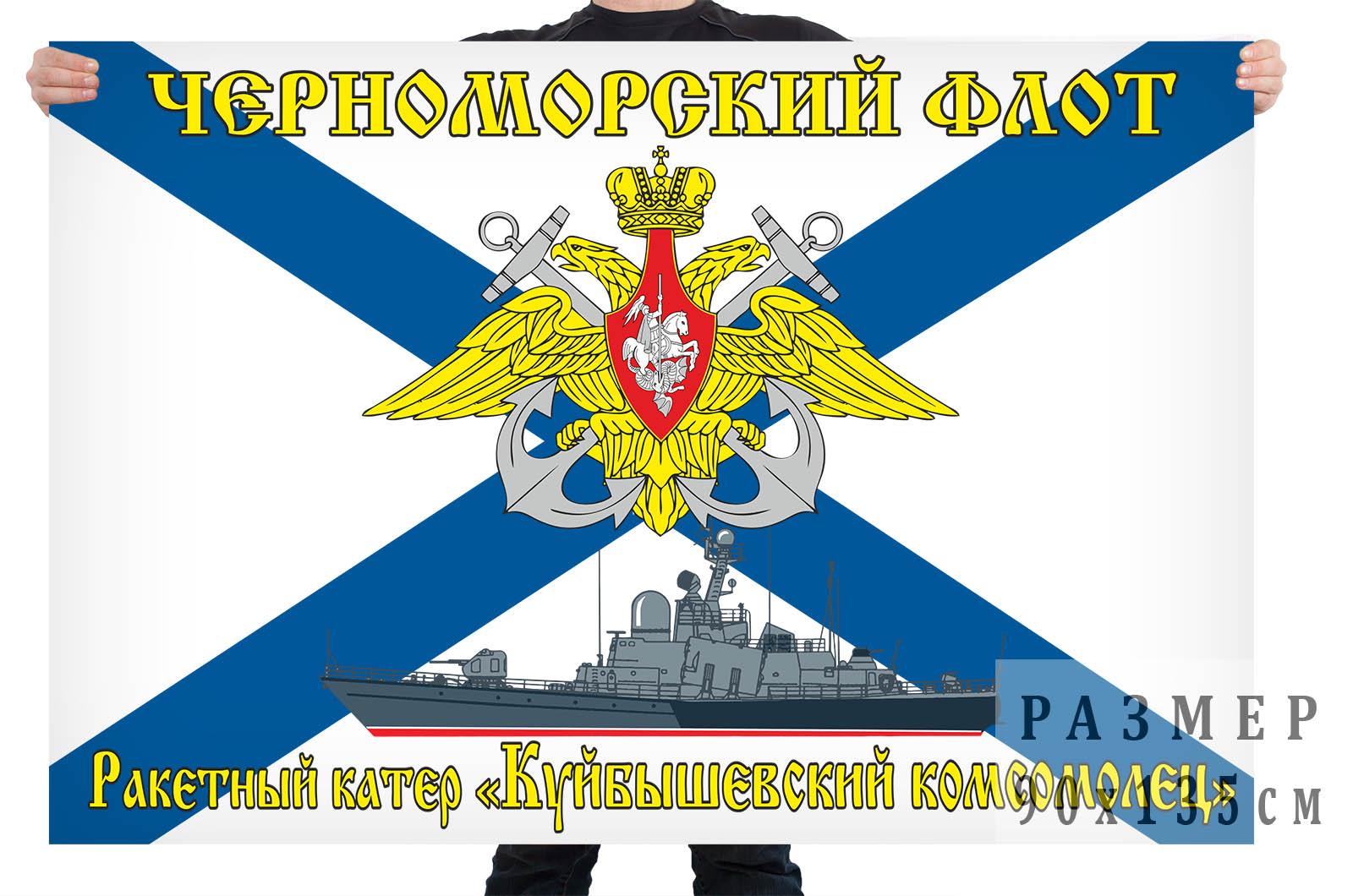 Флаг ракетного катера Куйбышевский комсомолец