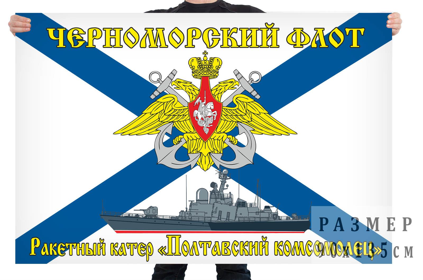 """Флаг ракетного катера """"Полтавский комсомолец"""""""