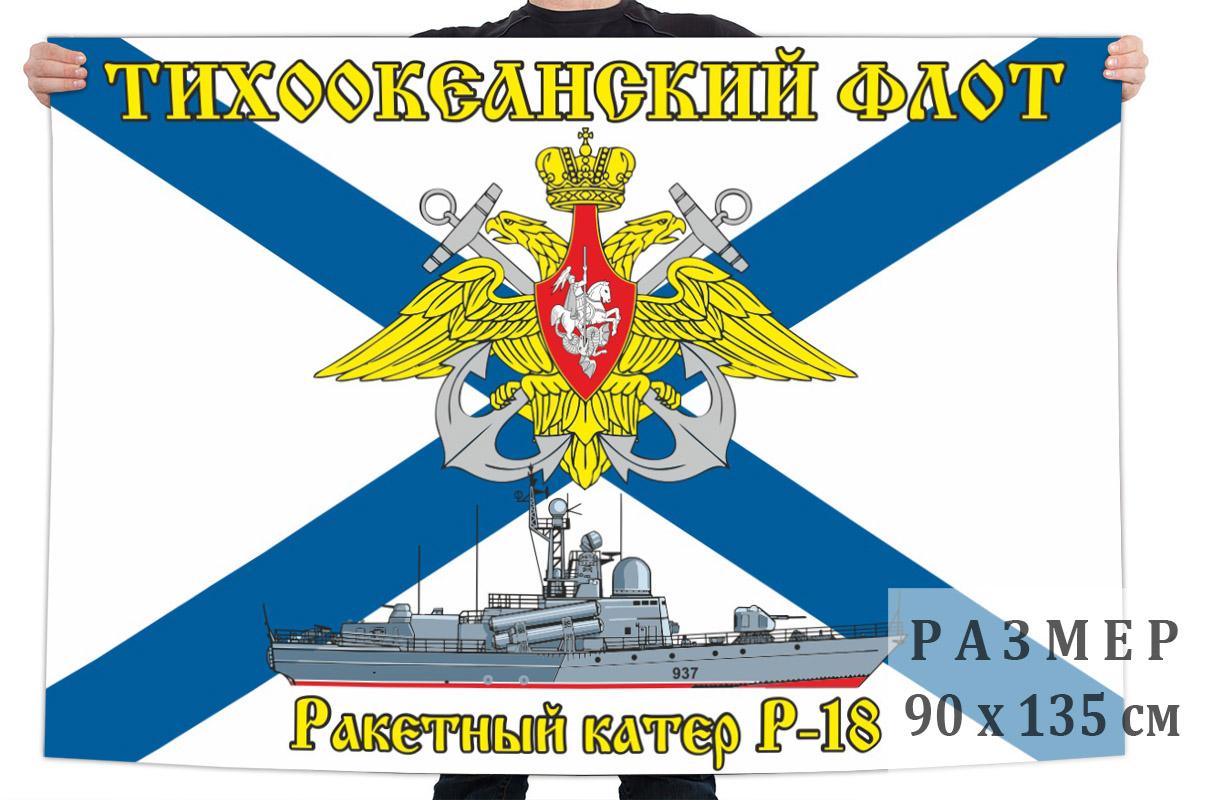 Флаг  ракетного катера Р-18