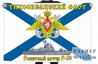 Флаг ракетного катера Р-20