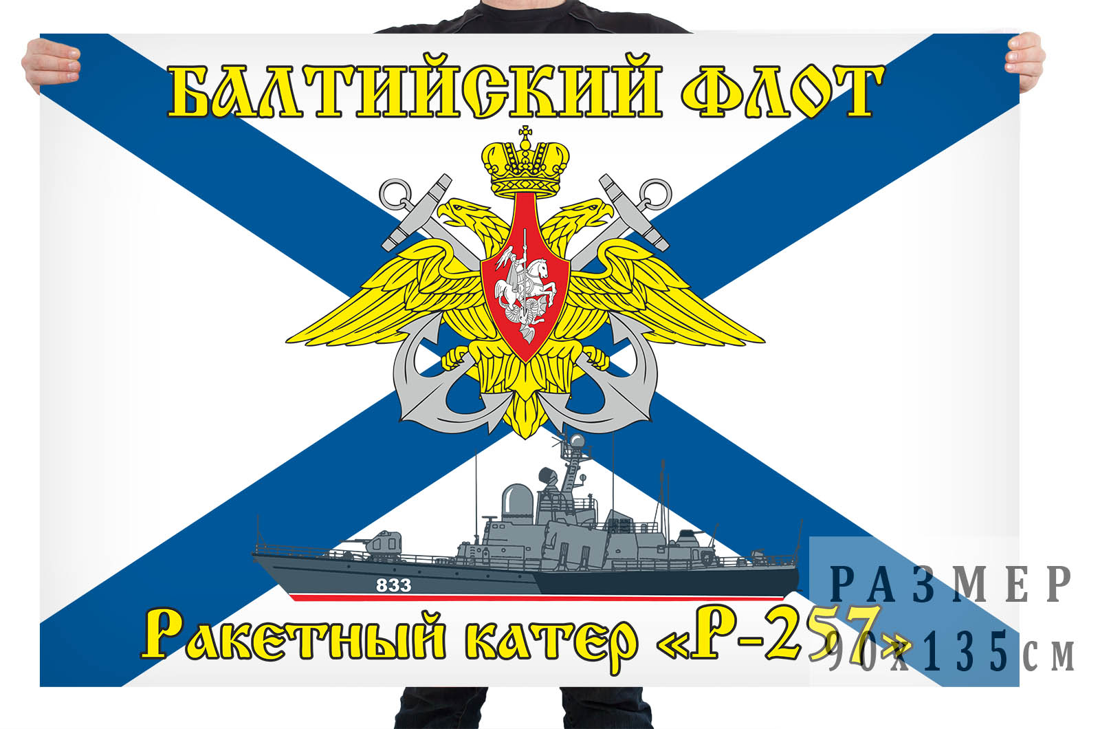 """Флаг ракетного катера """"Р-257"""""""