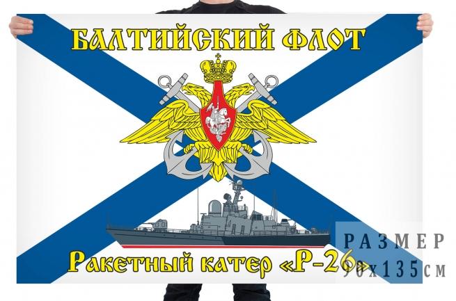 Флаг ракетного катера Р 26
