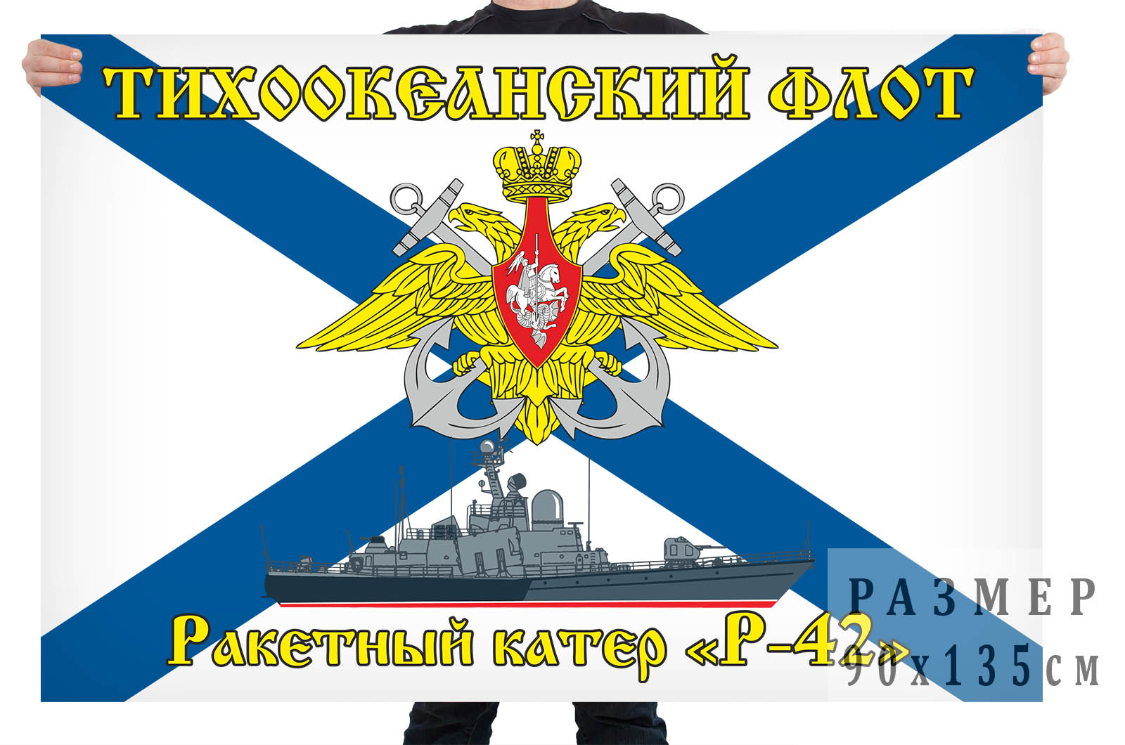 """Флаг ракетного катера """"Р-42"""""""