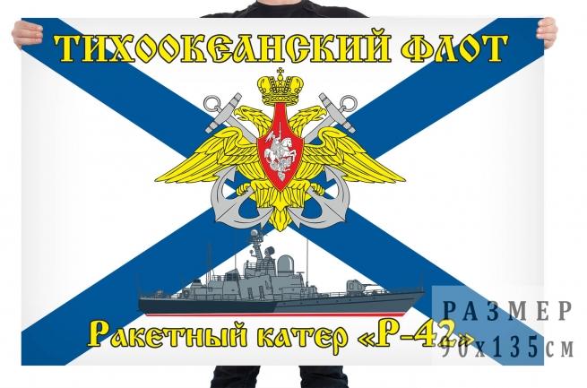 Флаг ракетного катера Р 42