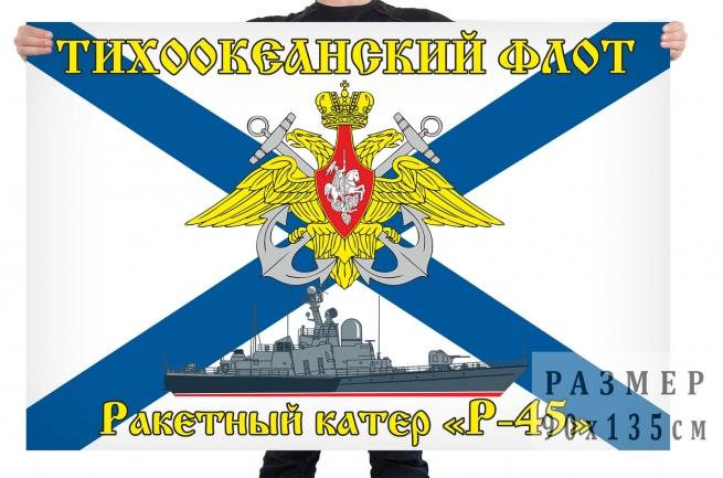 Флаг ракетного катера Р 45