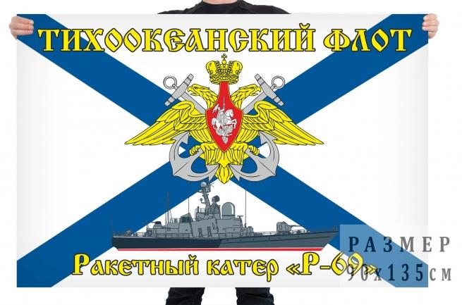 Флаг ракетного катера Р 69