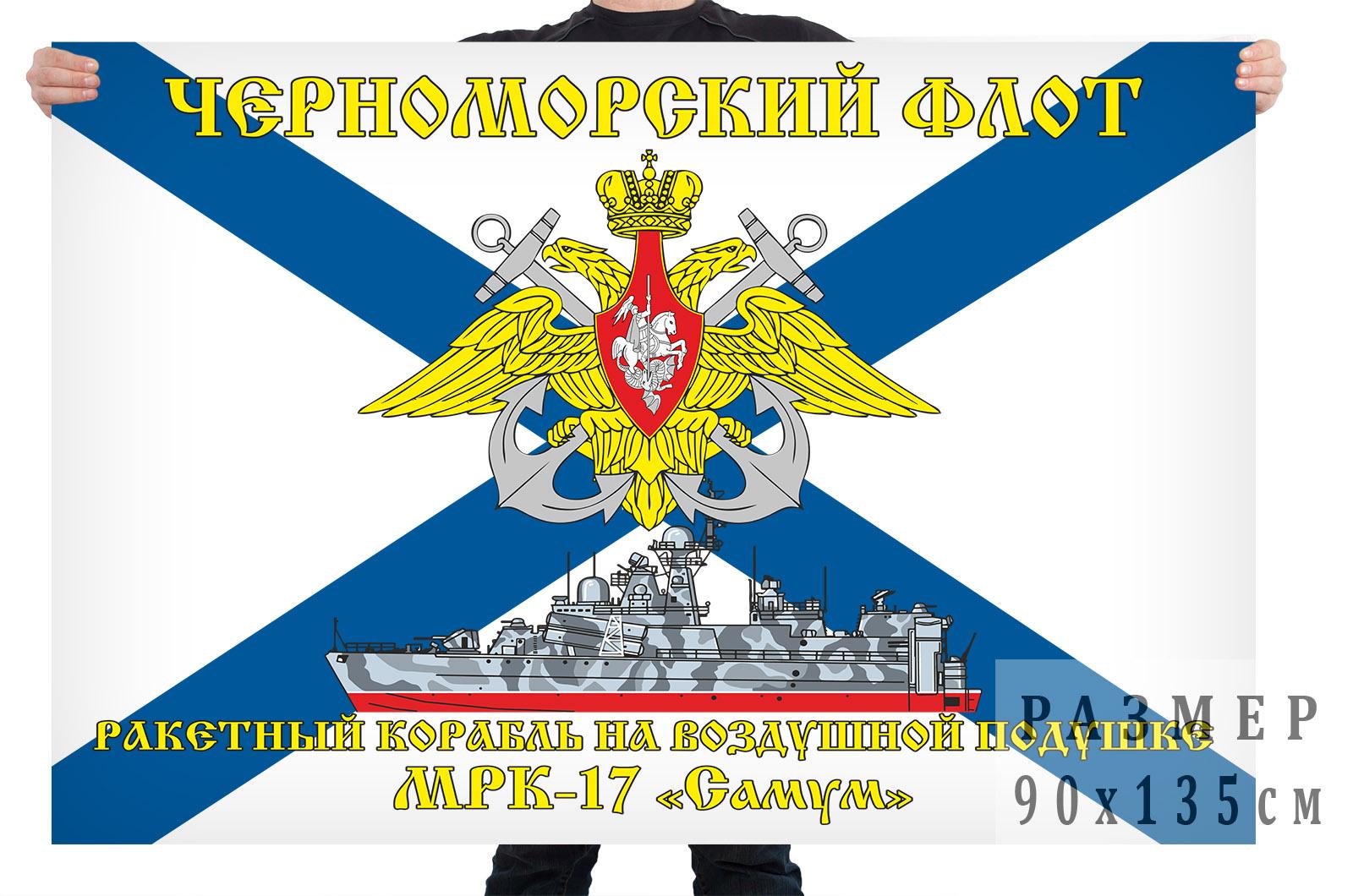 """Флаг ракетного корабля на воздушной подушке МРК-17 """"Самум"""""""
