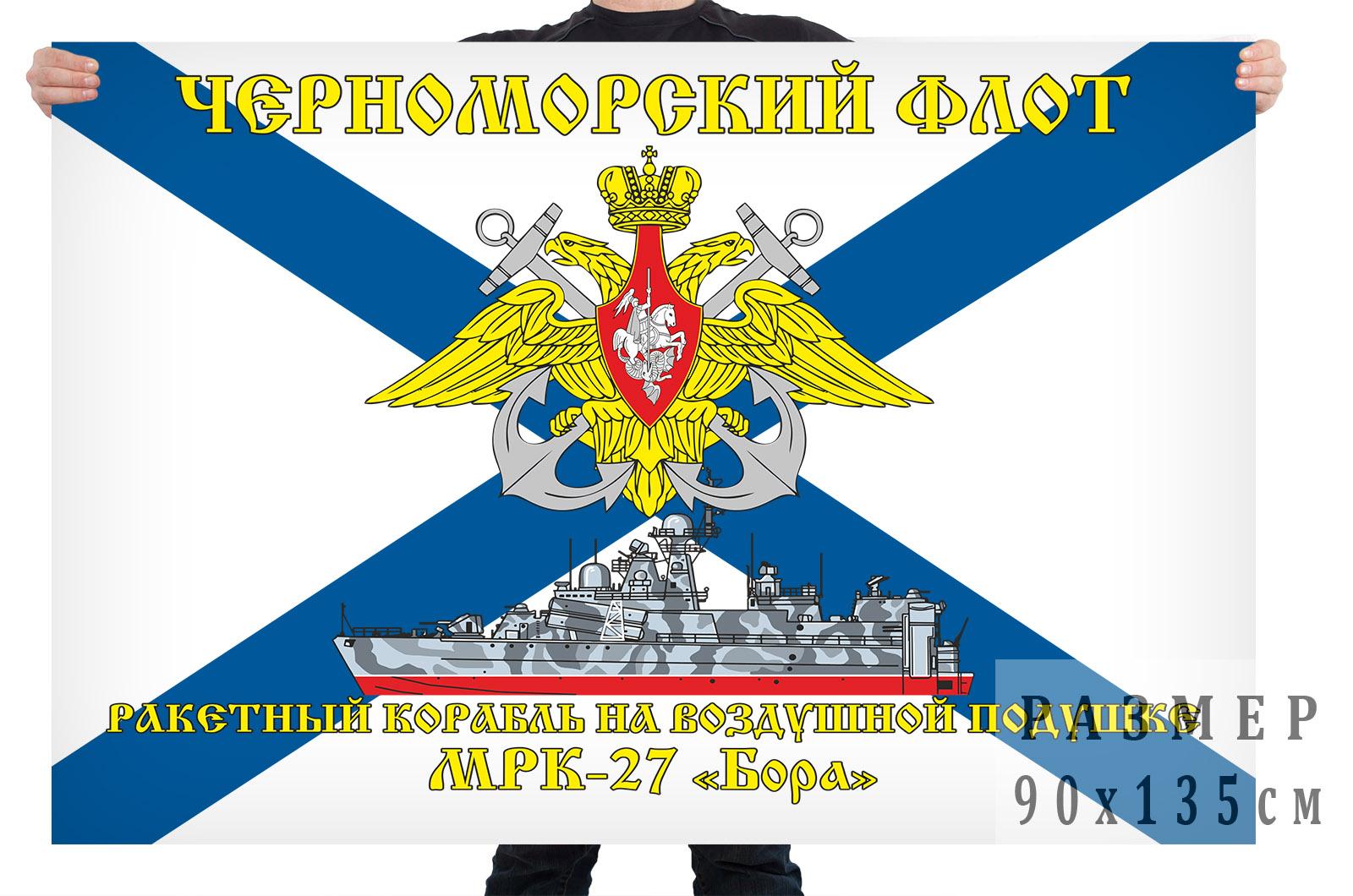 Флаг ракетного корабля на воздушной подушке МРК-27 Бора