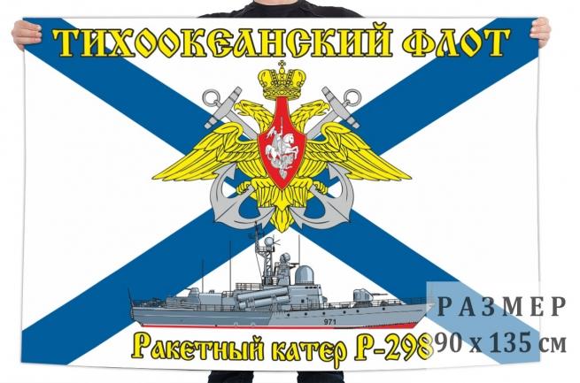 Флаг ракетного крейсера -298