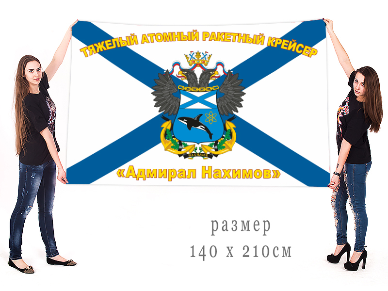 Большой флаг с символикой тяжёлого ракетного крейсера «Адмирал Нахимов»