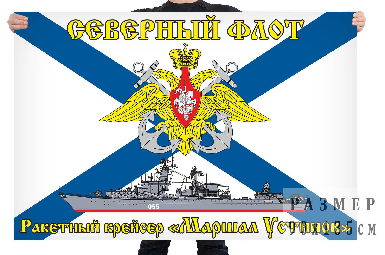 """Флаг Ракетного крейсера """"Маршал Устинов"""""""
