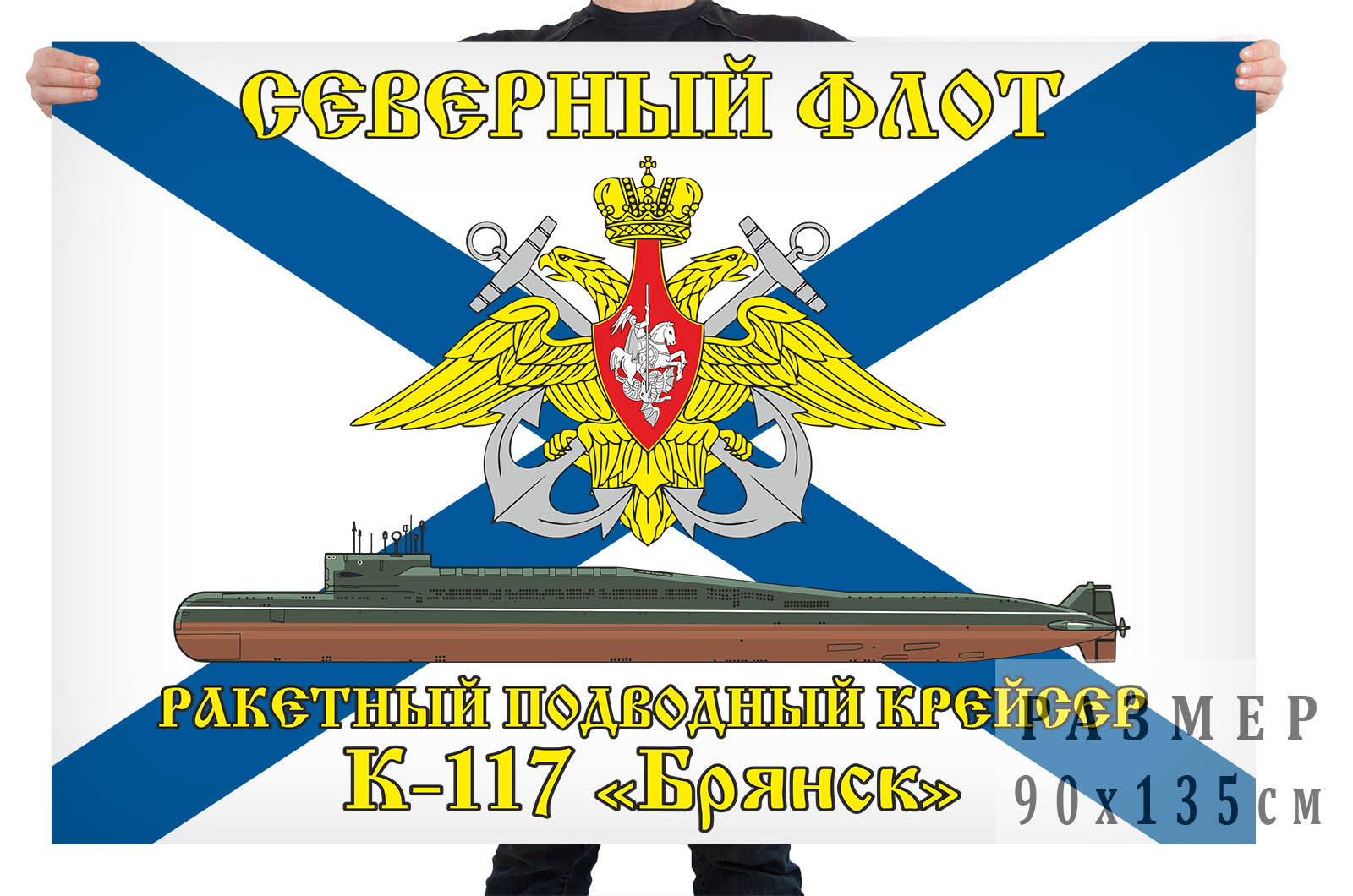 """Флаг ракетного подводного крейсера К-117 """"Брянск"""""""