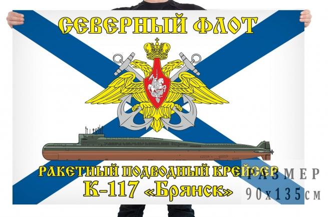 Флаг ракетного подводного крейсера К 117 Брянск