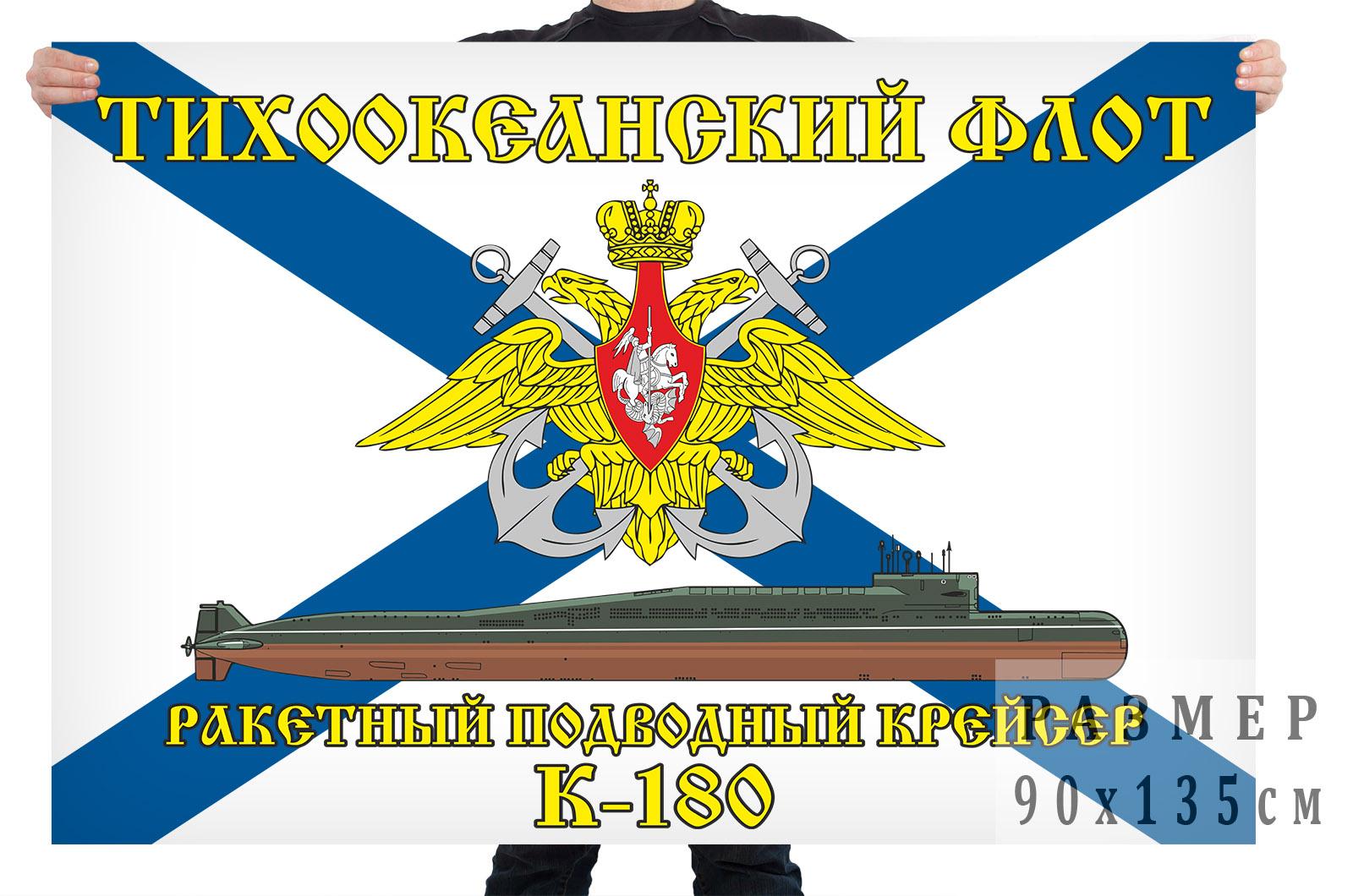 Флаг ракетного подводного крейсера К-180