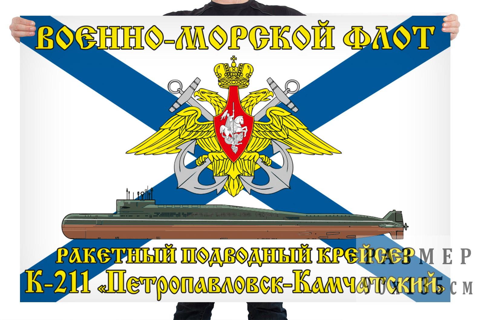 Флаг ракетного подводного крейсера К 211 Петропавловск Камчатский