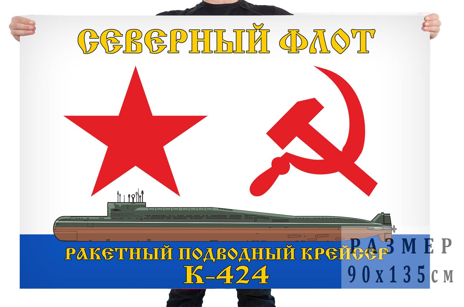 Флаг ракетного подводного крейсера К-424