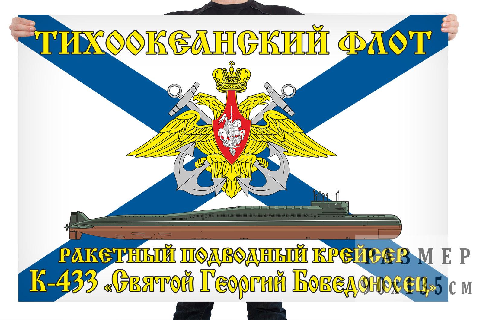 """Флаг ракетного подводного крейсера К-433 """"Святой Георгий Победоносец"""""""