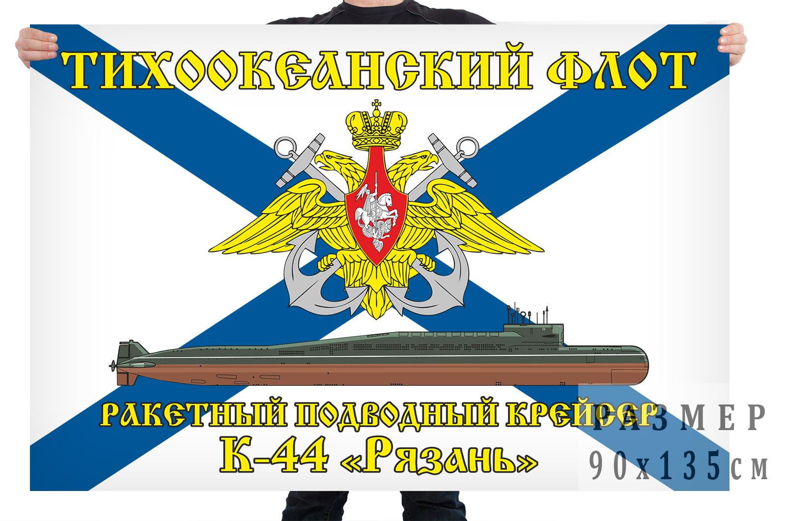"""Флаг ракетного подводного крейсера К-44 """"Рязань"""""""