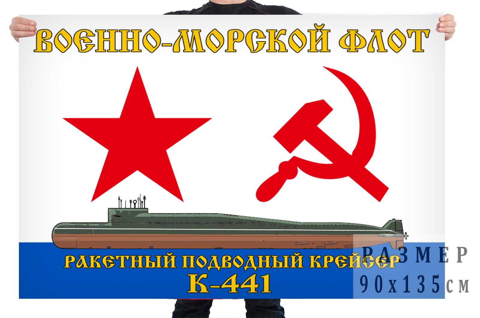 Флаг ракетного подводного крейсера К-441